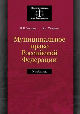 Муниципальное право Российской Федерации: учебник