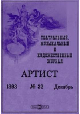 Артист. Театральный, музыкальный и художественный журнал: журнал. 1893. № 32, Декабрь. Декабрь