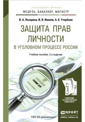 Защита прав личности в уголовном процессе России : Учебное пособие для бакалавриата и магистратуры. 2-е издание, переработанное и дополненное