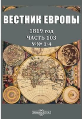 Вестник Европы: журнал. 1819. №№ 1-4, Январь-февраль, Ч. 103