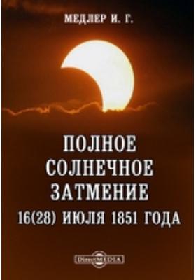 Полное солнечное затмение 16(28) июля 1851 года