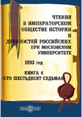 Чтения в Императорском Обществе Истории и Древностей Российских при Московском Университете. 1893. Книга 4