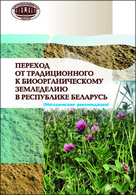 Переход от традиционного к биоорганическому земледелию в Республике Беларусь: методические рекомендации
