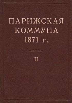 Парижская коммуна 1871 г. Т. 2