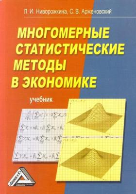 Многомерные статистические методы в экономике : Учебник