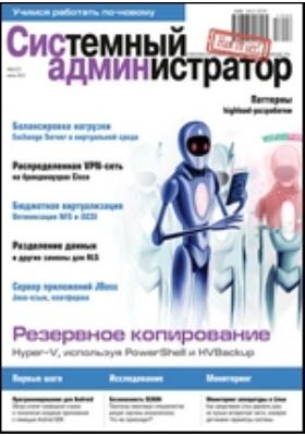 Системный администратор: журнал. 2013. № 6 (127)