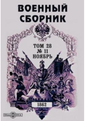 Военный сборник: журнал. 1862. Том 28, № 11, Ноябрь