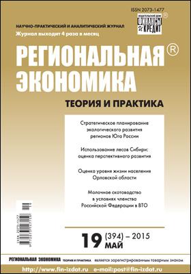Региональная экономика = Regional economics : теория и практика: научно-практический и аналитический журнал. 2015. № 19(394)