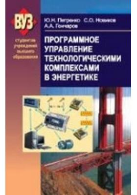 Программное управление технологическими комплексами в энергетике: учебное пособие