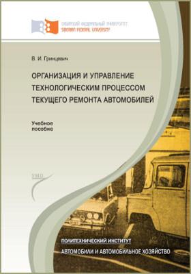 Организация и управление технологическим процессом текущего ремонта автомобилей: учебное пособие