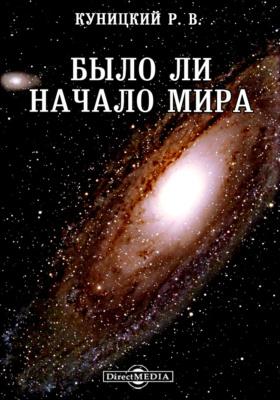 Было ли начало мира