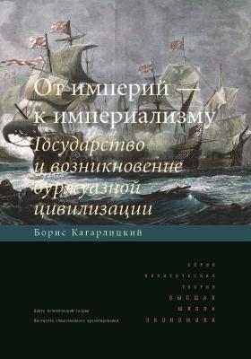 От империй - к империализму : государство и возникновение буржуазной цивилизации: научное издание