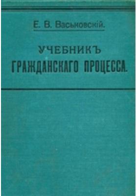 Учебник гражданского процесса: учебник