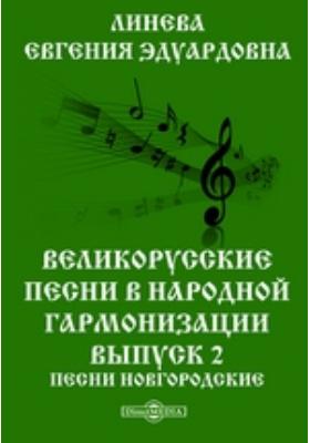 Великорусские песни в народной гармонизации. Вып. 2. Песни новгородские