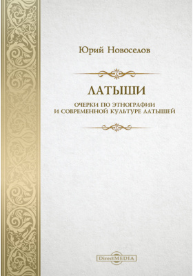 Латыши. Очерки по этнографии и современной культуре латышей