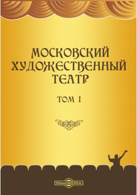 Московский Художественный театр. Т. 1 (1898-1905 г.)