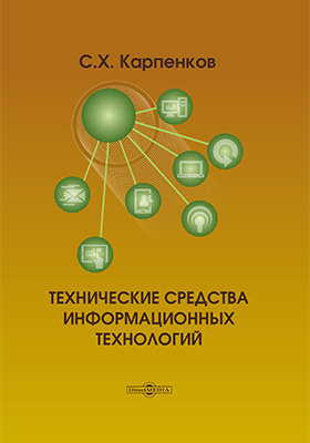 Технические средства информационных технологий: учебное пособие