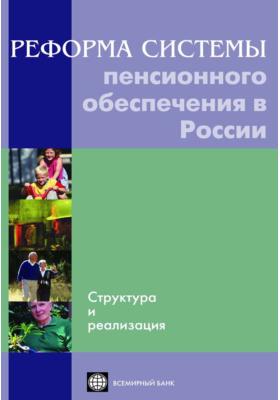 Реформа системы пенсионного обеспечения в России. Структура и реализация