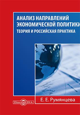 Анализ направлений экономической политики : теория и российская практи...