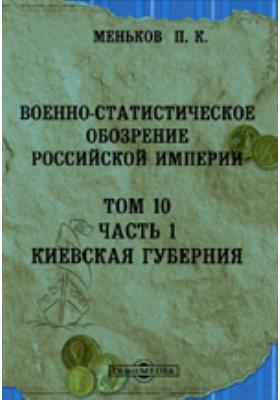 Военно-статистическое обозрение Российской империи. Т. 10, Ч. 1. Киевская губерния
