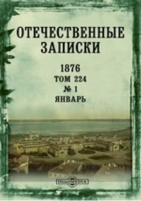 Отечественные записки. 1876. Т. 224, № 1, Январь