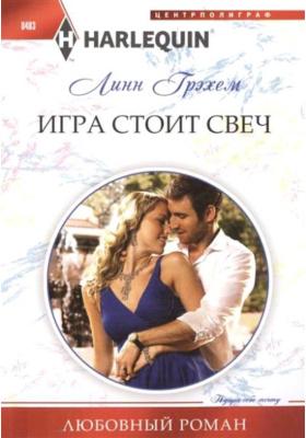 Игра стоит свеч = The Dimitrakos Proposition : Роман