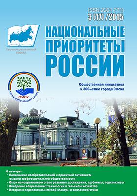 Национальные приоритеты России: научный журнал. 2015. № 3(17)