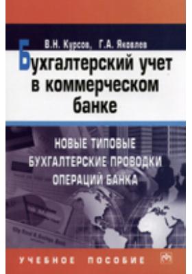 Бухгалтерский учет в коммерческом банке: Новые типовые бухгалтерские проводки операций банка