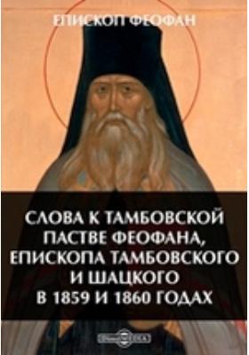Слова к тамбовской пастве Феофана, епископа Тамбовского и Шацкого в 1859 и 1860 годах