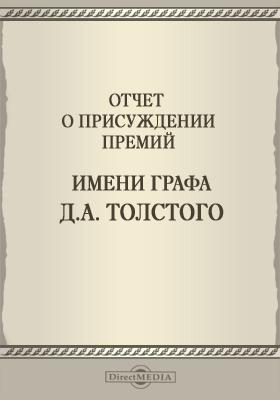 Записки Императорской Академии наук. 1904 = Mémoires de l'Académie impériale des sciences de St.-Pétersbourg : Отчет о присуждении премий имени графа Д. А. Толстого. Т. 7. №5