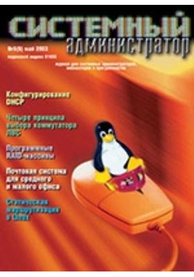 Системный администратор: журнал. 2003. № 5 (6)