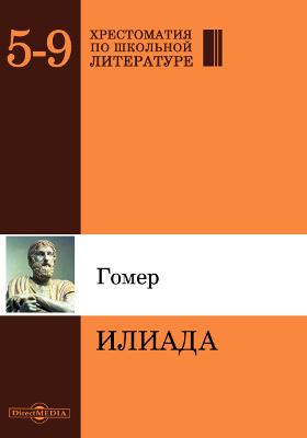Илиада: художественная литература