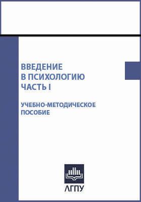 Введение в психологию : учебно-методическое пособие для студентов педагогических вузов, Ч. 1