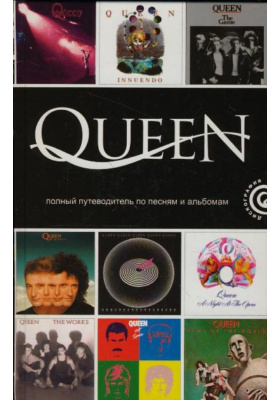 Queen: полный путеводитель по песням и альбомам = Queen: The Complete Guide to their Music