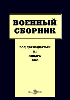 Военный сборник. 1869. Т. 65. № 1