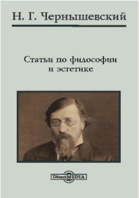 Статьи по философии и эстетике