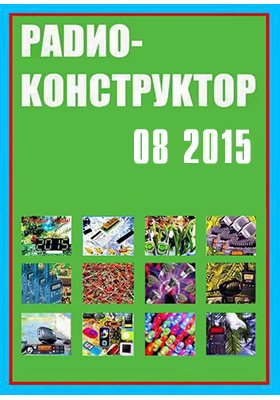 Радиоконструктор: журнал. 2015. № 08