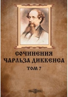 Сочинения Чарльза Диккенса: художественная литература. Том 7