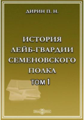 История лейб-гвардии Семеновского полка. Т. 1