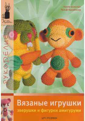 Вязаные игрушки = Amigurumi Tiere & Figuren