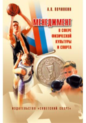 Менеджмент в сфере физической культуры и спорта: учебное пособие