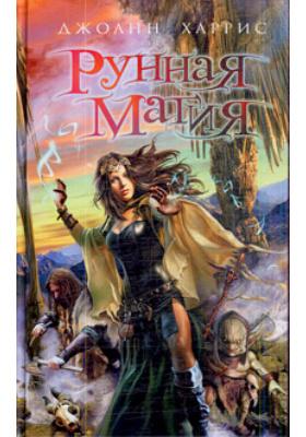 Рунная магия = Runemarks : Роман