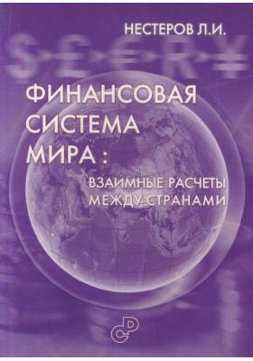 Финансовая система мира: взаимные расчеты между странами : Научно-популярное издание
