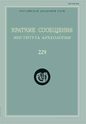 Краткие сообщения Института археологии: газета. 2013. Вып. 229
