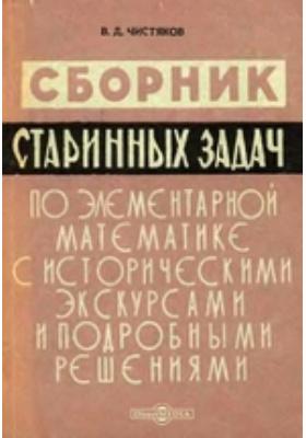 Сборник старинных задач по элементарной математике с историческими экскурсами и подробными решениями