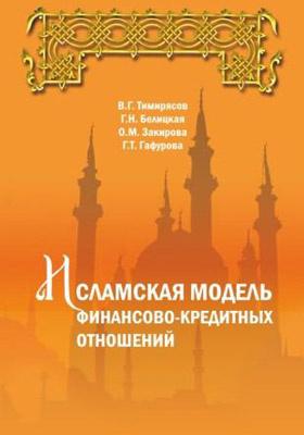 Исламская модель финансово-кредитных отношений: учебное пособие