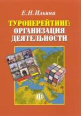 Туроперейтинг : организация деятельности: учебник