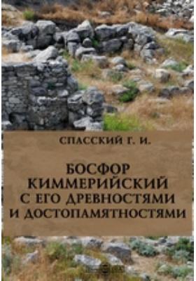 Босфор Киммерийский с его древностями и достопамятностями