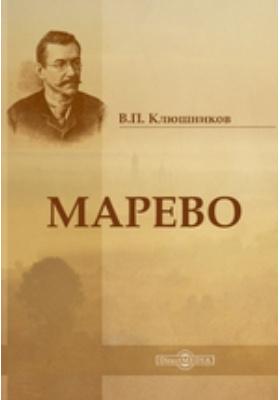 Марево: художественная литература