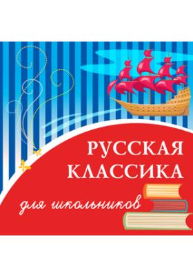 Русская классика для школьников